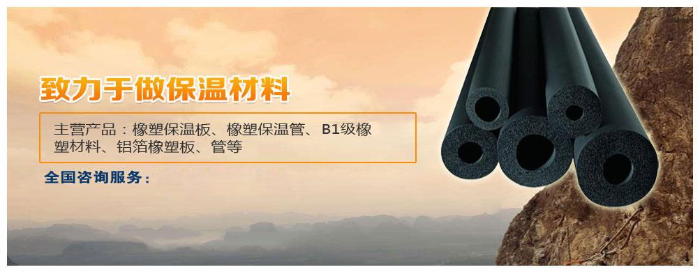优质B1级橡塑材料供应商